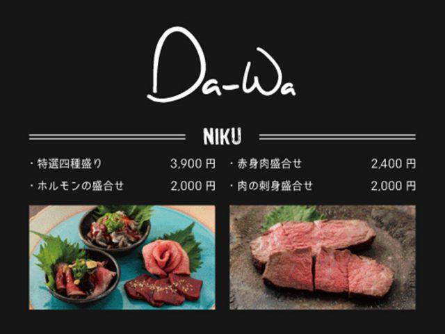 すみび焼肉Da−Wa 店頭サイン
